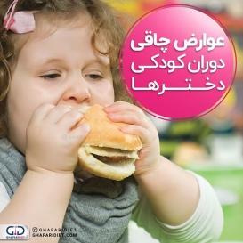 . ❌بعضی از کودکان به خصوص دختران در سنین پایین دچار چاقی و اضافه میشوند که این امکان وجود داره دچار عوارضی بشوند.  ✅این عوارض شامل: . نارسایی رشد . بلوغ زودرس . دیابت و فشار خون بالا  . کیست تخمدان . افسردگی . کاهش اعتماده به نفس . ❌راهکار های جلوگیری از چاقی در کودکان . 1-میزان تماشای تلویزیون و کار و بازی کودکان با رایانه را محدود کنید.  2- از تهیه غذاهایی که چربی، شکر و نمک فراوانی دارند، خودداری کنید.  3-کمتر بیرون از منزل غذا بخورید و کودک را به غذاهای خانگی و سالم عادت بدهید.  4- در تهیه غذاهای خانگی، تنوری کردن را جایگزین سرخ کردن کنید. اگر می خواهید مواد غذایی را سرخ کنید، با روغن زیتون فقط کمی تفت دهید.  5- در برنامه غذایی خانواده از نان و محصولات سبوس دار و پرفیبر استفاده کنید.  6- از غذاها برای پاداش دادن به کودکان استفاده نکنید.  7- بچه ها را مجبور نکنید غذای داخل بشقابشان را تمام کنند.  8-خوراکی هایی که چربی مفید دارند، مصرف کنید؛ مانند انواع مغزها، ماهی، آووکادو و روغن زیتون  9- بچه ها را به آهسته غذاخوردن تشویق کنید و به فرزندانتان 5 وعده در روز غذا دهید.  10- کودکان را به مصرف میوه ها و سبزی های تازه عادت بدهید. . ________________________________________ لطفا عدد 1 را به شماره 30005905 پیامک کنید تا از تخفیفات ما و قرعه کشی ها مطلع شوید.  @ghafaridiet  ________________________________________ ❌لطفا بدون ذکر منبع از پست ها استفاده نشود❌ . #کالری #کاهش_وزن #افزایش_وزن #رژیم_چاقی #رژیمی #رژیم_لاغری #رژیم #چاقی #لاغری #تناسب_اندام #غذای_سالم #غفاری_دایتی #غفاری_دایت #کودکان #وزن #استپ_وزن #دختر #تغذیه_مناسب #وزن_ایده_آل #غذای_رژیمی #ورزش #دختربچه #نوجوانان #ghafaridiet #diet #healthyfood #healthy  #kids #girl #drghafari