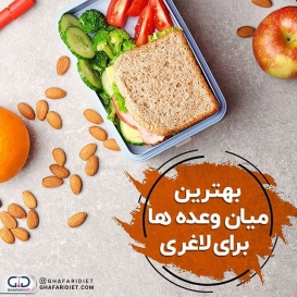 ?️عزیزان میدونید  که میان وعده ها یکی از عواملی هست که باعث میشه زمانی که گرسنه هستید تا حدودی احساس گرسنگیتون رفع بشه . ✅حالا من براتون چندتا میان وعده میگم که به لاغری هم کمک میکنه . ۱.سالاد میوه به همراه ماست یونانی . ۲.سیب و کره ی بادام زمینی . ۳.پاپ کورن بدون روغن . ۴.شکلات تلخ و بادام . ۵.تکه های خیار و حمص . ۶.پودینگ تخم شربتی . ۷.سفیده تخم مرغ آب پز . ۸.زیتون . ۹.چوب شور سبوس دار . ۱۰.سوپ سبزیجات . ❌نکته: بعضی از مواد رو به اندازه ای که در رژیمتون مشخص شده مصرف کنید . ________________________________________ لطفا عدد 1 را به شماره 30005905 پیامک کنید تا از تخفیفات ما و قرعه کشی ها مطلع شوید.  @ghafaridiet  ________________________________________ ❌لطفا بدون ذکر منبع از پست ها استفاده نشود❌ . #پوست #پوست_صاف #کاهش_وزن #افزایش_وزن #رژیم_چاقی #رژیمی #رژیم_لاغری #رژیم #چاقی #لاغری #تناسب_اندام #غذای_سالم #غفاری_دایتی #غفاری_دایتی #وعده_غذایی #میان_وعده #لاغری #بانوان #دایت #تغذیه_مناسب #غذای_رژیمی #کالری #کالری_سوزی #ghafaridiet #diet #healthyfood #healthy #healthylifestyle #fat #drghafari #Snack
