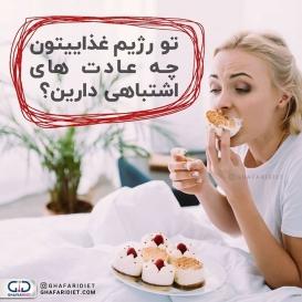 ❌بعضی وقت ها اتفاق افتاده  شما با اینکه رژیم غذایی اصولی دارید اما یکسری عادت های اشتباه هست که  انجام میدین. . ?حالا عادت های اشتباه غذاییتون رو برام کامنت کنید. . دوستاتونم تگ کنید تا اونا هم از تجربه هاشون بگن ? . ________________________________________  لطفا عدد 1 را به شماره 30005905 پیامک کنید تا از تخفیفات ما و قرعه کشی ها مطلع شوید. @ghafaridiet  ________________________________________ ❌لطفا بدون ذکر منبع از پست ها استفاده نشود❌ . #سالاد_میوه #بازی #تناسب_اندام #تغذیه #تغذیه_مناسب #پازل #هوش #سالاد #سلامت #سالم #سلامتی #غفاری #غفاری_دایتی #غفاری_دایت #غذای_سالم #تغذیه_سالم #ورزش #علمی #رژیمی #رژیم_لاغری #رژیم #کالری #عادت_اشتباه #بدغذایی  #diet #ghafaridiet #healthy #healthyfood #exercise #fitbody