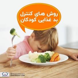 . ❌خیلی از شما عزیزان گفته بودین بچه های نازنین تون برخی غذاها ،سبزیجات، میوه و مواد مقوی را میل نمیکنند . ?در این پست قصد دارم روش هایی بهتون پیشنهاد بدم که تا حدی این بدغذایی کنترل بشه . ?️۱. قبل از وعده غذایی جنب و جوش کنید . ?️۲. سعی کنید غذای کودکان را دیزاین کنید . ?️۳. به علایق کودکتان توجه کنید . ?️۴. کودک را در روند طبخ غذا شریک کنید . ?️۵. سعی کنید برای کودکتان مواد با مواد غذایی ترکیبات جدید بسازید . ?️۶. همیشه سعی کنید برای کودکتان چند پیشنهاد داشته باشید . ?️۷.غذاهای دمدستی و فوری برای کودکان بدغذا درست نکنید . ?️۸.مواردی که حواس کودک را از غذاخوردن پرت میکنند، از بین ببرید . ________________________________________ لطفا عدد 1 را به شماره 30005905 پیامک کنید تا از تخفیفات ما و قرعه کشی ها مطلع شوید.  @ghafaridiet  ________________________________________ ❌لطفا بدون ذکر منبع از پست ها استفاده نشود❌ . #کالری #کاهش_وزن #افزایش_وزن #رژیم_چاقی #رژیمی #رژیم_لاغری #رژیم #چاقی #لاغری #تناسب_اندام #غذای_سالم #غفاری_دایتی #غفاری_دایت #کودکان #وزن #استپ_وزن #دختر #تغذیه_مناسب #وزن_ایده_آل #غذای_رژیمی #کودک #بدغذایی#نوجوانان #ghafaridiet #diet #healthyfood #healthy  #kids #girl #drghafari