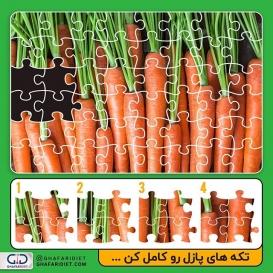 غفاری دایتی های باهوش حدس بزنین ?✌? . خواص هویج ? . ۱.هویج دارای کاروتنوئید می باشد که باعث می شود برای کنترل قند خون موثر باشد . ۲.مناسب برای افرادی با پوست خشک به علت وجود پتاسیم . ۳.سرشار از کلسیم . ۴.مناسب برای کنترل فشار خون . ۵.منبعی از ویتامین های گروه ب . ۶.خواص ضد سرطانی . ۷.بهبود در کارکرد دستگاه گوارش . ۸.کالری و چربی پایین . ۹.پاک کننده ی سموم کبد . ۱۰.سرشار از فیبر . ________________________________________ لطفا عدد 1 را به شماره 30005905 پیامک کنید تا از تخفیفات ما و قرعه کشی ها مطلع شوید.  @ghafaridiet  ________________________________________ ❌لطفا بدون ذکر منبع از پست ها استفاده نشود❌ . #کالری #کاهش_وزن #افزایش_وزن #رژیم_چاقی #رژیمی #رژیم_لاغری #رژیم #چاقی #لاغری #تناسب_اندام #غذای_سالم #غفاری_دایتی #غفاری_دایت #کودکان #وزن #استپ_وزن #دختر #تغذیه_مناسب #وزن_ایده_آل #غذای_رژیمی #بازی #پازل#هویج #ghafaridiet #diet #healthyfood #healthy  #kids #girl #drghafari