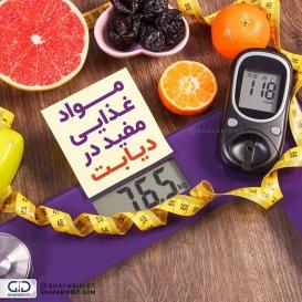 بیماران دیابتی باید غذاهای اصلی و میان وعده هاشون رو در ساعات معینی مصرف کنند. .  تعداد وعده های غذایی روزانه آنها باید به 6 واحد افزایش یابد.  مردان در وعده های اصلی از 4 تا 5 واحد و  زنان از 3 تا 4 واحد از گروه های غذایی حاوی قند استفاده نکنند. . میزان مصرف گروه های غذایی حاوی قند در میان وعده ها در هر دو جنس، زن و مرد از 1 تا 2 واحد نباید بیشتر باشد .میان وعده شب بهتر است از یک ماده پروتئینی مانندپنیریا شیر که همراه با نان تهیه شود، باشد. . مواد غذایی مفید: ۱.نان سبوس دار . ۲.جو . ۳.گوشت گاو و مرغ . ۴.ماهی . ۵.روغن زیتون . ۶.کلم بروکلی . ۷.شیر . ۸.گردو . ۹.سیب  . ۱.هویج خام . مواد غذایی مضر: ۱.برنج سفید . ۲.سس گوجه . ۳.آبنبات . ۴.نان سفید . ۵.سیب زمینی سرخ کرده . ۶.انگور و انبه . ۷.غذاهای چینی . ۸.انواع شیرینی ________________________________________ لطفا عدد 1 را به شماره 30005905 پیامک کنید تا از تخفیفات ما و قرعه کشی ها مطلع شوید.  @ghafaridiet  ________________________________________ ❌لطفا بدون ذکر منبع از پست ها استفاده نشود❌ . #پوست #ورزش #کاهش_وزن #افزایش_وزن #رژیم_چاقی #رژیمی #رژیم_لاغری #رژیم #چاقی #لاغری #تناسب_اندام #غذای_سالم #غفاری_دایتی #غفاری_دایت #درمان #بیماری #قند #دیابت #متفورمین #بانوان #دایت #تغذیه_مناسب #غذای_رژیمی  #ghafaridiet #diet #healthyfood #healthy #healthylifestyle #fat #drghafari