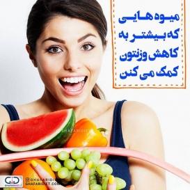 . ❌میوه ها  میتونند باعث بشن که شما هم چاق بشین هم لاغر . اما بعضی میوه ها هستند که مقدار مشخص میتونند باعث بشن به وزن مناسب برسید و کاهش وزن داشته باشید . این میوه های عبارتند از:  ?۱.آناناس آناناس یکی از رایج ترین و محبوب ترین میوه های گرمسیری است. شامل تیامین، منیزیم، ویتامین B6،ویتامین C، ریبوفلاوین، نیاسین، مس، آهن و فولات است.آناناس علاوه بر کاهش وزن برای مشکلاتی از جمله آسم،دیابتو بیماری های قلبی مفید است . ? ۲.موز موزچربی سوزاست ، در حالی که کالری کمی دارد،اما فیبر غذایی تولید می کند. . ?۳.هندوانه هندوانه دارای مقدار زیادی مواد مغذی است علاوه بر از دست دادن وزن، خوردن هندوانه می تواند هیدراته شما را حفظ کند، وسلامت قلبرا بهبود ببخشد. . ?۴.گلابی گلابی یکی دیگر از میوه های پر ارزش در زمینه کاهش وزن سریع است . ?۵.لیمو احتمالا یکی از همه کاره ترین میوه های کاهش وزن، لیمو است. این مرکب ترش حاوی مقادیر بالایی از ویتامین C و مقادیر کمتری از تیامین، کلسیم، منیزیم، مس، فولات و پانتوتنیک اسید است. . ۶.انار انار یکی از بهترینچربی سوزها است که از مزایای سلامتی برخوردار است . ?۷.آووکادو آووکادوچربی سوز است. همچنین دارای چربی سالم است که برای عملکرد قلب مفید می باشد . ?۸.توت فرنگی دارای کربوهیدرات و کالری کم است،توت فرنگییک چربی سوز سریع است . ?۹.پرتقال برای کمک به کاهش وزن و کاهش خطر ابتلا بهسکته مغزی، سرطان،بیماری کبد، دیابت،فشار خونبالا، مسائل مربوط به پوست و بیماری های قلبی مفید است . ?۱۰.سیب سیب، یکی از بهترین میوه ها برای کاهش وزن است زیرا فیبر بالا (که به طور طبیعی هضم را تسریع می کند)، کالری کم دارد، و بیشتر، از آب تشکیل می شود. . _______________________________________ ?لطفا نام و نام خانوادگی خود را به شماره 30005905 پیامک کنید تا در قرعه کشی ماهانه شرکت داده شوید. @ghafaridiet  ______________________________________ ❌لطفا بدون ذکر منبع از پست ها استفاده نشود❌ . #گیاه #کاهش_وزن #افزایش_وزن #رژیم_چاقی #رژیمی #رژیم_لاغری #رژیم #چاقی #لاغری #تناسب_اندام #غذای_سالم #غفاری_دایتی #غفاری_دایت #فروکتوز #سالاد_رژیمی #گیاهخواری #آهن #میوه #قند #فیبر  #دایت #تغذیه_مناسب  #ghafaridiet #diet #healthyfood #healthy #healthylifestyle #fat #drghafari #fruit