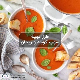 ❌دوستان حتما این پست رو سیو کنید و تو این روزا درست کنید . تو این روزای سرد پاییزی یک سوپ مقوی و خوشمزه میتونه پیشنهاد خوبی باشه ?? . ?این سوپ رو میتونید آزادانه میل کنید   حتما امتحان کنید ? . ________________________________________ ?لطفا نام و نام خانوادگی خود را به شماره 30005905 پیامک کنید تا در قرعه کشی ماهانه شرکت داده شوید.  @ghafaridiet  ______________________________________ ❌لطفا بدون ذکر منبع از پست ها استفاده نشود❌ . #آموزش #کاهش_وزن #افزایش_وزن #رژیم_چاقی #رژیمی #رژیم_لاغری #رژیم #چاقی #لاغری #تناسب_اندام #غذای_سالم #غفاری_دایتی #غفاری_دایت #سوپ_رژیمی #ریحان #سوپ #کالری #کالری_سوزی  #گوجه #سوپ_گوجه #بانوان #دایت #تغذیه_مناسب  #ghafaridiet #diet #healthyfood #healthy #healthylifestyle #fat #drghafari