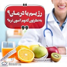 ❌به نظر شما رژیم غذایی بهترِ یا درمان؟ . قبل از اینکه اضافه وزن باعث بشه شما دچار بیماری های گوناگون و پر از عوارض و درمان های سخت بشید  ?رژیم غذایی سالم و اصولی میتونه گزینه خوبی باشه تا شما بدون هیچ بیماری سالم زندگی کنید . نظر شما چیه؟ . _______________________________________ ?لطفا نام و نام خانوادگی خود را به شماره 30005905 پیامک کنید تا در قرعه کشی ماهانه شرکت داده شوید. @ghafaridiet  ______________________________________ ❌لطفا بدون ذکر منبع از پست ها استفاده نشود❌ . #گیاه #کاهش_وزن #افزایش_وزن #رژیم_چاقی #رژیمی #رژیم_لاغری #رژیم #چاقی #لاغری #تناسب_اندام #غذای_سالم #غفاری_دایتی #غفاری_دایت #فروکتوز #سالاد_رژیمی #گیاهخواری #گرسنه#قند #بیماری #درمان #دایت #تغذیه_مناسب  #ghafaridiet #diet #healthyfood #healthy #healthylifestyle #fat #drghafari