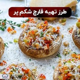 . ?امشبم یک مسان وعده یا بهتره بگم غذای خوشمزه برای شما عزیزانِ غفاری دایت . این غذای جذاب و راحت برای کسانی که طرفدار و قارچ و سبزیجات هستن پیشنهاد میشه? . که شما عزیزان میتونید ۴ عدد بزرگ از این خوراک رو جای یک واحد میوه میل کنید? . نوش جان ? ________________________________________ لطفا عدد 1 را به شماره 30005905 پیامک کنید تا از تخفیفات ما و قرعه کشی ها مطلع شوید.  @ghafaridiet  ______________________________________ ❌لطفا بدون ذکر منبع از پست ها استفاده نشود❌ . #آموزش #کاهش_وزن #افزایش_وزن #رژیم_چاقی #رژیمی #رژیم_لاغری #رژیم #چاقی #لاغری #تناسب_اندام #غذای_سالم #غفاری_دایتی #غفاری_دایت #سوپ_رژیمی #کینوا #سوپ #کالری #کالری_سوزی  #سوپ_سبزیجات #خوراک_قارچ #بانوان #دایت #تغذیه_مناسب  #ghafaridiet #diet #healthyfood #healthy #healthylifestyle #fat #drghafari