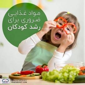 . ?کودکان باید در سن رشد از مواد مقوی و مفیدی بهره ببرند. اما امکان دارد با استفاده مواد غذایی موثر چه بسا پس از سنین رشد هم چند سانتی متر به قد افراد اضافه شود. ولی بهتر است از همان سنین بچگی به فکر قد و قامت کودکان بود.   ? مواد غذایی مطلوب براي رشد بچه ها . ۱..شیر . ۲.پنیر . ۳.میوه و آبمیوه . ۴.تخم مرغ . ۵.اسفناج . ۶.دانه های خوراکی دانه هایی مانند برنج قهوه ای، گندم کامل . ۷.ماهی مثل ماهی سالمون و تون . ۸.آووکادو . ۹.سویا . ۱۰.مرغ . ۱۱.گوشت گاو . ۱۲.شلغم،هویج . ?همچنین ویتامین هایی که به رشد کودکان کمک میکند?? . کلسیم-ویتامین های گروه +B-ویتامین D ویتامین K-منیزیم-روی- ویتامینc- فسفر ________________________________________ لطفا عدد 1 را به شماره 30005905 پیامک کنید تا از تخفیفات ما و قرعه کشی ها مطلع شوید.  @ghafaridiet  ________________________________________ ❌لطفا بدون ذکر منبع از پست ها استفاده نشود❌  #کودکان #رژیم_کودک #کاهش_وزن #افزایش_وزن #رژیم_چاقی #رژیمی #رژیم_لاغری #رژیم #چاقی #لاغری #تناسب_اندام #غذای_سالم #غفاری_دایتی #غفاری_دایت #ویتامین #رشد #استپ_وزن #دایت #تغذیه_مناسب #غذای_رژیمی #رشد_کودک #بارداری_سالم #ghafaridiet #diet #healthyfood #healthy  #fat