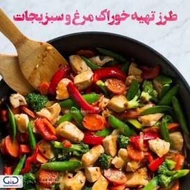. ?خوراک مرغ با سبزیجات . ?مواد لازم : سینه مرغ نگینی شده سیب زمینی نگینی شده هویج نگینی شده فلفل سبز فلفل قرمز نخود فرنگی قارچ نمک فلفل سیاه پودر سبزیجات(اختیاری) فلفل قرمز آسیاب شده پودر سیر کاری روغن زیتون . مواد تهیه سس: 1 قاشق غذاخوری پر از رب گوجه فرنگی 1 فنجان آب گرم  ❌طبق ویدیو مراحل پخت این غذارو انجام بدید درجه حرارت بالا و پایین آن 190 درجه است. به این ترتیب حدود 30-35 دقیقه بپزید. . ?شما عزیزان میتونید ۲ لیوان از این خوراک رو جای ۵۰ نوع غذا میل کنید ________________________________________ لطفا عدد 1 را به شماره 30005905 پیامک کنید تا از تخفیفات ما و قرعه کشی ها مطلع شوید.  @ghafaridiet  ______________________________________ ❌لطفا بدون ذکر منبع از پست ها استفاده نشود❌ . #آموزش #کاهش_وزن #افزایش_وزن #رژیم_چاقی #رژیمی #رژیم_لاغری #رژیم #چاقی #لاغری #تناسب_اندام #غذای_سالم #غفاری_دایتی #غفاری_دایت #سوپ_رژیمی #کینوا #سوپ #کالری #کالری_سوزی  #سوپ_سبزیجات #خوراک_مرغ #بانوان #دایت #تغذیه_مناسب  #ghafaridiet #diet #healthyfood #healthy #healthylifestyle #fat #drghafari