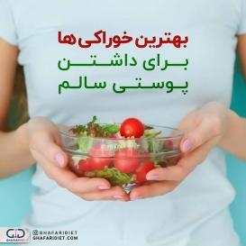 . چی بخوریم که پوست سالمی داشته باشیم؟??   آب? اولین و مهمترین چیزی که میتوانید به بدنتان برسانید تا پوستتان زیباتر و سالمتر شود، آب است.  . چای سبز☕ پلیفنولهای انباشتهشده در چای سبز از آن نوشیدنی پرخاصیتی ساختهاند. . گوجهفرنگی? گوجهفرنگی سرشار از لیکوپن و کاروتنویید است. این ریزمغذیها میتوانند پوست را در برابر صدمات ناشی از رادیکالهای آزاد محافظت کنند. . هندوانه? هندوانه سرشار از آنتیاکسیدانهایی است که رادیکالهای آزاد را جذب کرده و از فعالیتهای مضر آنها جلوگیری میکنند.  ماهی? ماهی حاوی کاروتنوییدی به نام آکستانتین است که به پوست خاصیت الاستیسیته میبخشد.  . کلم بروکلی? بروکلی نوعی سبزی است که خواص سلامتبخش متنوعی دارد. . گریپفروت? گریپفروت میوهای سرشار از ویتامین C است که پوست شما نیاز مبرمی به آن دارد. . انار? انار میوهای سرشار از آنتیاکسیدان است که میتواند ساخت کلاژن را در بدن افزایش دهد. دانههای انار را گاهی روی پوستتان قرار دهید و از فواید بینظیر آنها بهرهمند شوید. . اسفناج? ویتامین A فراوان این سبزی میتواند پوستتان را جوان و شاداب کند.  لبنیات کمچرب? یکی از دیگر از گروههای غذایی که ویتامین A قابل توجهی دارند،انواع لبنیاتهستند. . هویج? هویج را به خاطر ویتامین A زیادش خوب میشناسند. از آنجا که ویتامینA یکی از ویتامینهای ضروری برای پوست محسوب میشود، بهتر است هویج را در برنامه غذایی خود داشته باشید. . تخممرغ? تخممرغ سلولهای آسیبدیده با رادیکالهای آزاد را ترمیم میکند؛ زیرا سرشار از پروتئین است.  . گردو? اسید چرب امگا 3 باعث نرمی پوست و مو شده و ظاهر جوانتری به شما میبخشد. . پرتقال? ویتامین Cاین میوه تاثیر بسزایی بر پوست میگذارد. . غلات کامل? اگر سبوس غلات از آنها جدا نشوند، به آنها غلات کامل میگویند. این گروه غذایی منبع مناسبی از سلنیوم هستند که پوست به این ماده معدنی نیاز دارد.  . آووکادو? اینمیوهپر خاصیت سرشار از بیوتین است و برایجلوگیری از خشکی پوست، سستی مو و شکنندگی ناخنبسیار مفید است. _______________________________________ ?لطفا نام و نام خانوادگی خود را به شماره 30005905 پیامک کنید تا در قرعه کشی ماهانه شرکت داده شوید.  @ghafaridiet  ______________________________________ ❌لطفا بدون ذکر منبع از پست ها استفاده نشود❌ . #گیاهی #کاهش_وزن #افزایش_وزن #رژیم_چاقی #ر