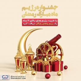 . جشنواره رژیم رمضان ? . ?عزیزان شما میتونید با خرید پکیج های سه ماهه به بالا یک رژیم رایگان ماه رمضان دریافت کنید? . ✅مثال: با خرید پکیج ۳ ماهه +رژیم رمضان  شما در واقع ۴ رژیم خواهید داشت  . ❌این فرصت محدود است ?دوستاتونو تگ کنید . ?جهت مشاوره به پیج @baharehghafari71 یا سایت مراجعه کنید _______________________________________ ?لطفا نام و نام خانوادگی خود را به شماره 30005905 پیامک کنید تا در قرعه کشی ماهانه شرکت داده شوید.  @ghafaridiet  ______________________________________ ❌لطفا بدون ذکر منبع از پست ها استفاده نشود❌ . #گیاهی #کاهش_وزن #افزایش_وزن #رژیم_چاقی #رژیمی #رژیم_لاغری #رژیم #چاقی #لاغری #تناسب_اندام #غذای_سالم #غفاری_دایتی #غفاری_دایت #ماه_رمضان#عید #رالی_لاغری #قدرت#اضافه_وزن#چاق #رمضان #دایت #تغذیه_مناسب  #ghafaridiet #diet #healthyfood #healthy #healthylifestyle #nowruz