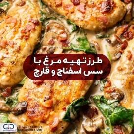 . به غذاها تنوع بدیم تا رژیم جذابی داشته باشیم ?  . ?موادلازم : 3 سینه مرغ 2 قاشق غذاخوری روغن زیتون فلفل سیاه ، نمک و فلفل قرمز  . ?مواد برای سس: 10 قارچ 1 پیاز 1 فلفل دلمه 1 دسته کوچک اسفناج (150 گرم) 125 میلی لیتر شیر (یک فنجان چای) نمک ، فلفل و پودر چیلی قرمز پنیر چدار رنده شده  . ?طرز تهیه: مرغ هارا با 2 قاشق غذاخوری روغن زیتون ، نمک ، فلفل سیاه و فلفل قرمز مزه دار کنید،به مدت 30 دقیقه در یخچال نگهدارید.  سپس مرغ ها را در ماهیتابه تفت دهید تا دو طرف آن کامل تفت بخورد. سپس در ماهیتابه دیگر قارچ های برش خورده را اضافه کنید و تفت دهید سپس فلفل قرمز را نیز اضافه کنید نمک و فلفل را اضافه کنید تا مزه دار شود ، خوب هم بزنید تا یکدست شود. سپس اسفناج هارو را به مدت نیم دقیقه تفت دهید.  سپس یک قاشق آرد و کمی بعد شیر را اضافه کنید و هم بزنید. وقتی تمام مواد پخته شد در یک ظرف مرغ ها بگذارید سس را و بعد پنیر را روی آن بگذارید و در فر در درجه 180 به مدت ۳۰ تا ۴۵ دقیقه قرار دهید. .? یک عدد جای پنجاه نوع غذا میل کنید ________________________________________ لطفا عدد 1 را به شماره 30005905 پیامک کنید تا از تخفیفات ما و قرعه کشی ها مطلع شوید.  @ghafaridiet  ______________________________________ ❌لطفا بدون ذکر منبع از پست ها استفاده نشود❌ . #آموزش #کاهش_وزن #افزایش_وزن #رژیم_چاقی #رژیمی #رژیم_لاغری #رژیم #چاقی #لاغری #تناسب_اندام #غذای_سالم #غفاری_دایتی #غفاری_دایت  #لازانیا #کالری #اسفناج #سالاد_سبز #دایت #تغذیه_مناسب  #ghafaridiet #diet #cake #healthy #healthylifestyle #drghafari