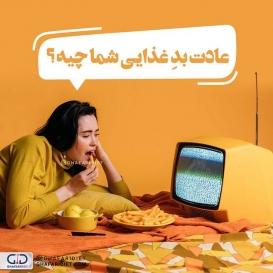. اگه عادت بد غذایی دارید اعتراف کنید ?  . یه سری عادتای بد غذایی شامل: ❌غذا خوردن در ظروف بزرگ  ❌مراجعه به یخچال در نیمه های شب  ❌نخوردن صبحانه ❌تند غذا خوردن ❌غذا خوردن در حین تماشای تلویزیون ❌وجود نمک پاش کنار غذا ❌نوشیدن چای بعد غذا ❌مصرف مواد قندی بعد غذا ❌دراز کشیدن بعد از صرف غذا ❌مصرف کل غذا در رستوران حتی اگر گرسنه نباشیم به منظور استفاده کامل از هزینه پرداختی  . ?? بیاین به هم قول بدیم با اراده ی زیاد و قوی عادتای بد غذاییمون رو ترک کنیم. _______________________________________ ?لطفا نام و نام خانوادگی خود را به شماره 30005905 پیامک کنید تا در قرعه کشی ماهانه شرکت داده شوید.  @ghafaridiet  ________________________________________ ❌لطفا بدون ذکر منبع از پست ها استفاده نشود❌ . #صبحانه#چاقی #تناسب_اندام #تغذیه #تغذیه_مناسب #شام #اضافه_وزن #کاهش_وزن #سلامت #سالم #سلامتی #غفاری #غفاری_دایتی #غفاری_دایت #غذای_سالم #تغذیه_سالم #زنگ_تفریح #طنز #رژیمی #رژیم_لاغری #عادت_بد_غذایی #دایت #diet #ghafaridiet #healthy #healthyfood #hobbies #sport #fitbody #fun