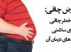 عوارض چاقي